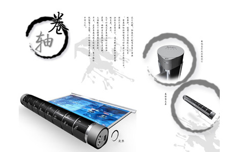 Cellphone concept mobile phone by Yun Liang. Chinese Scroll. Yanko Design.